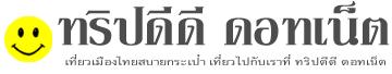 Travel Thailand เที่ยวเมืองไทย หาทริปดีๆ มาดูที่ TripDD.Net